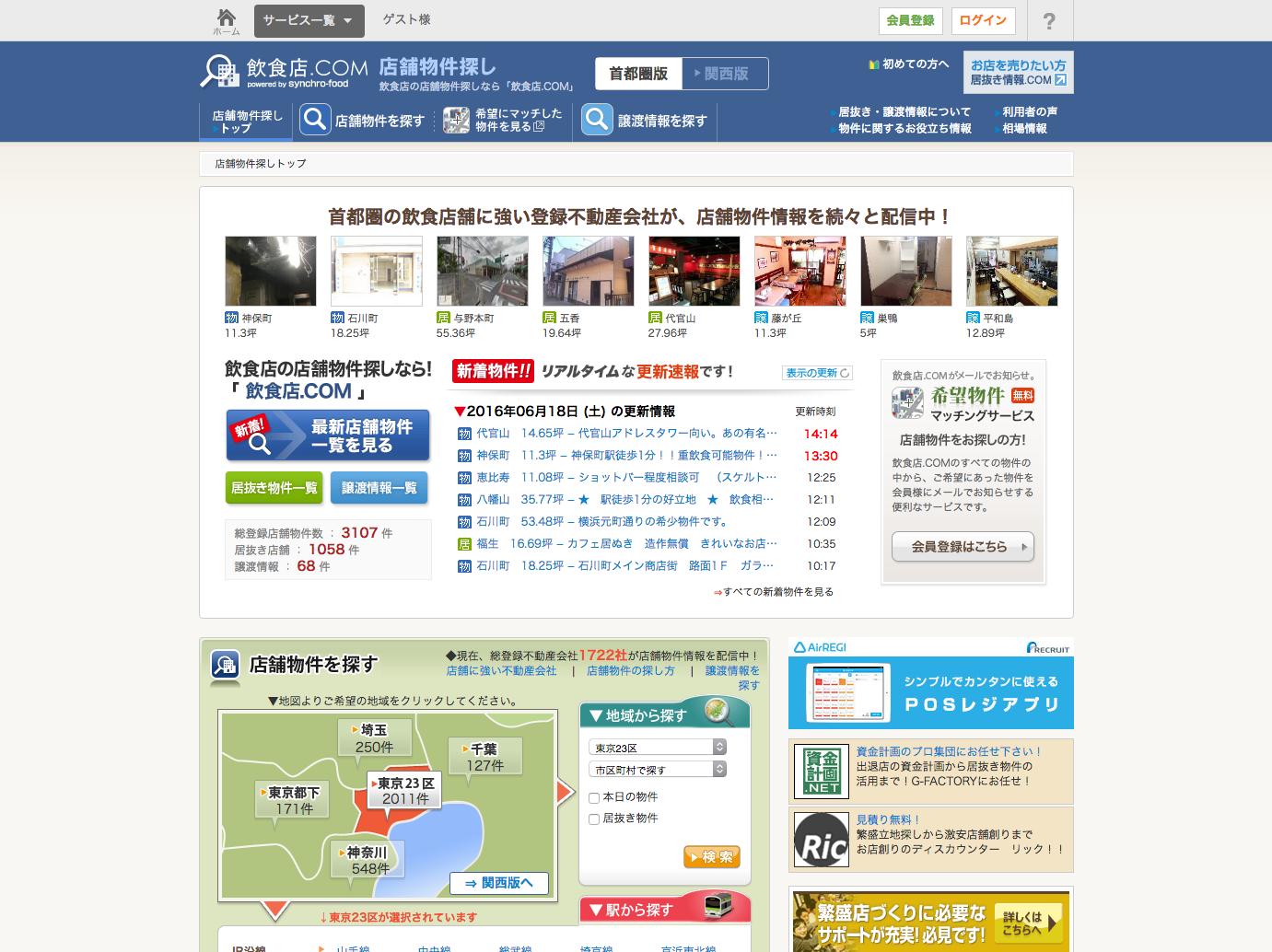 飲食店の店舗物件・出店開業・運営支援サイト 飲食店.COM