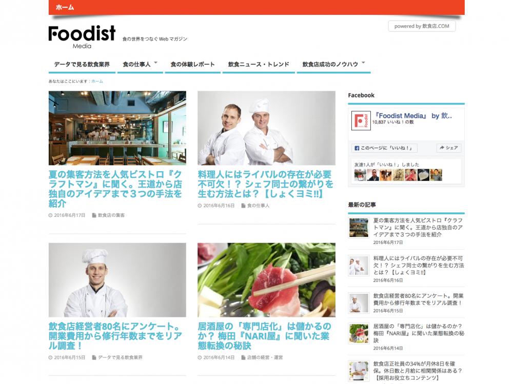 Foodist Media[フーディスト・メディア]食のWebマガジン