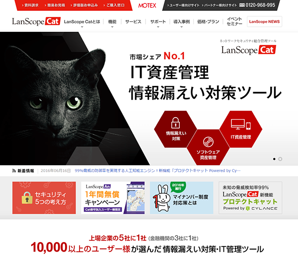 LanScope Cat