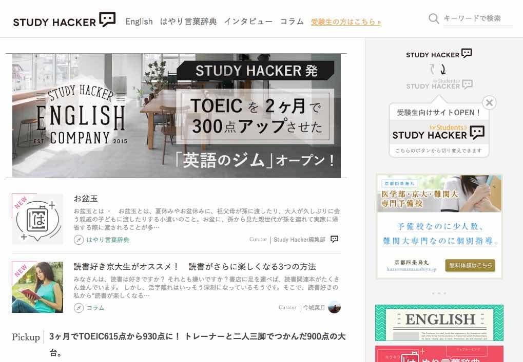 studyhacker