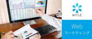 【スライド付き】Webサイト分析と改善の基礎(前編)