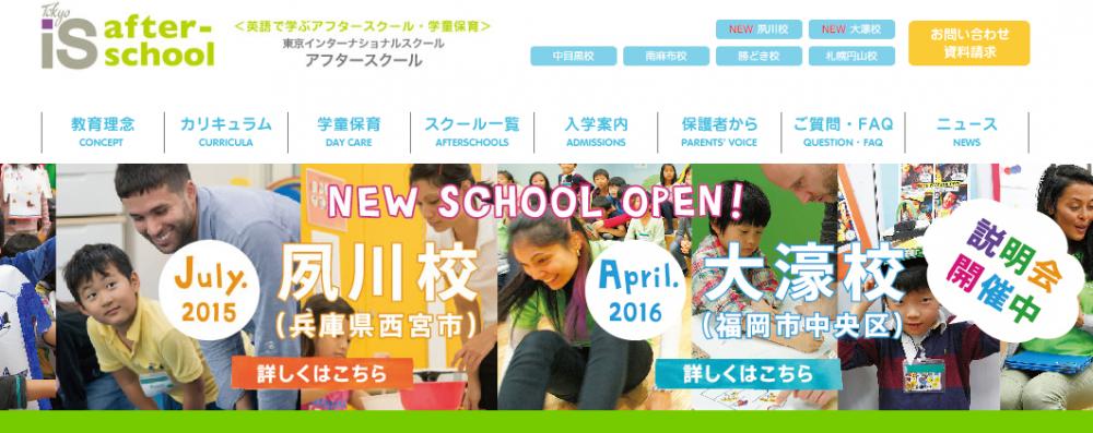 ユーザーテスト(行動観察)を活用した潜在的課題の発見事例「東京インターナショナルスクール アフタースクール」 | 住友商事株式会社