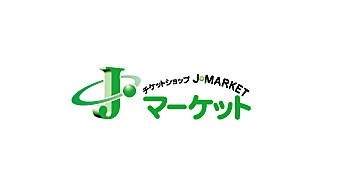 「J・マーケット」のコンテンツ設計、ライティングをサポート