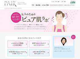 ライオン株式会社のサイト画面