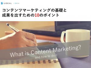 無料eBook「コンテンツマーケティングの基礎と成果を出すための10のポイント」