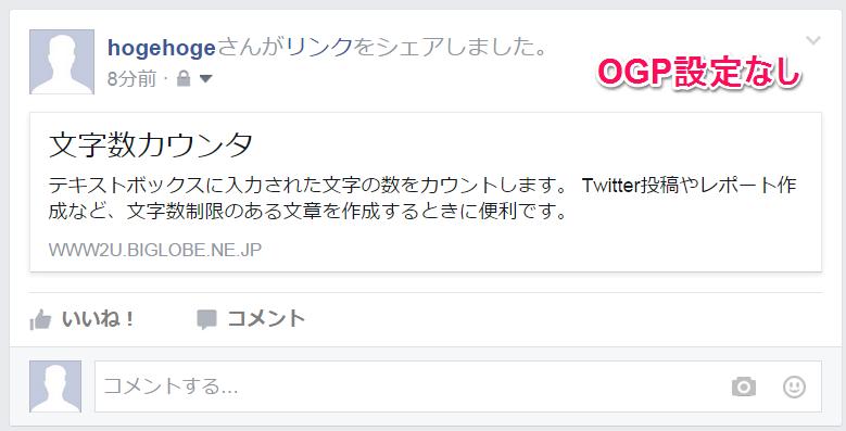 OGPとは - Content Hub(コンテンツハブ) |…