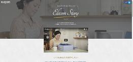 エレコム株式会社のサイト画面