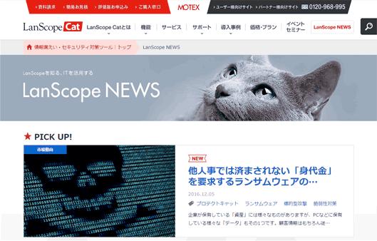 lanscope-news