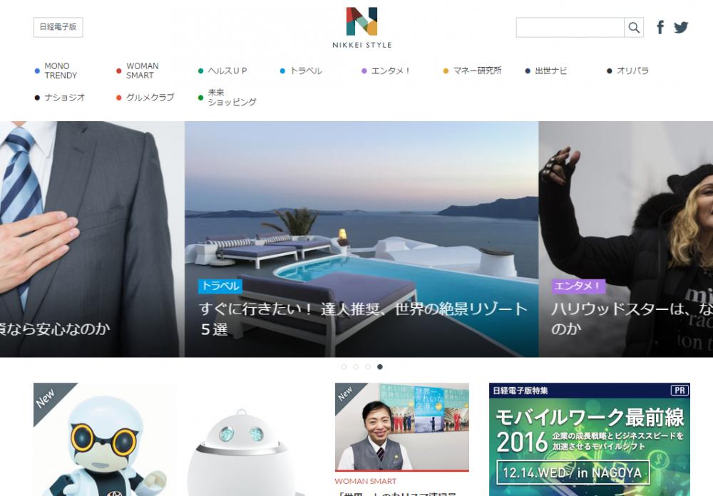170126_nikkei