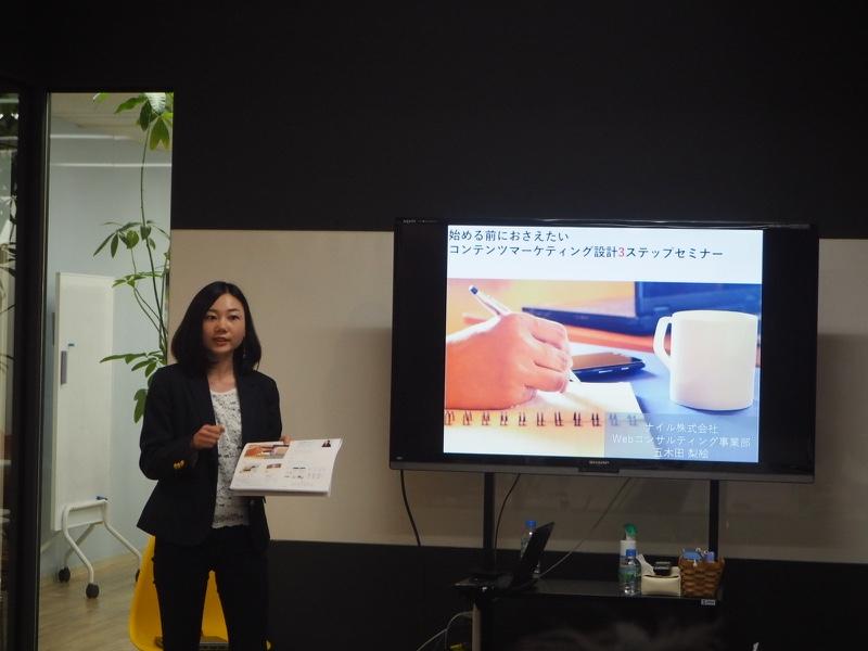 5/26開催 【法人限定】始める前におさえたい コンテンツマーケティング設計3ステップセミナー