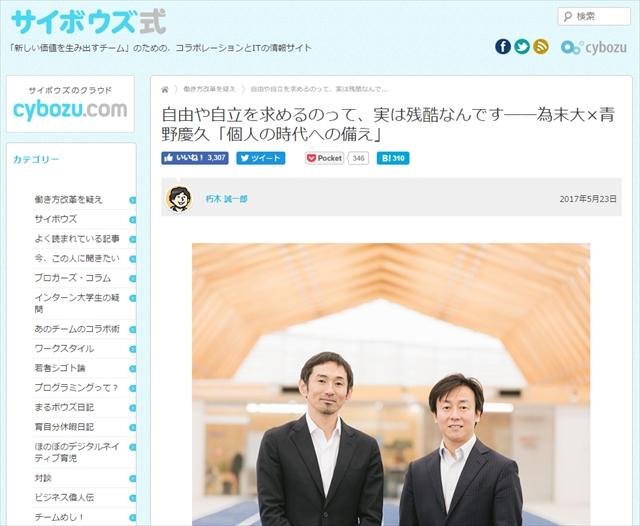 cybozushiki_kiji_640