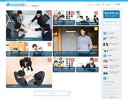 アスノシステム株式会社のサイト画面