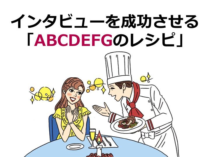 インタビューを成功に導く7つのレシピ【成田幸久のコンテンツ相談室】