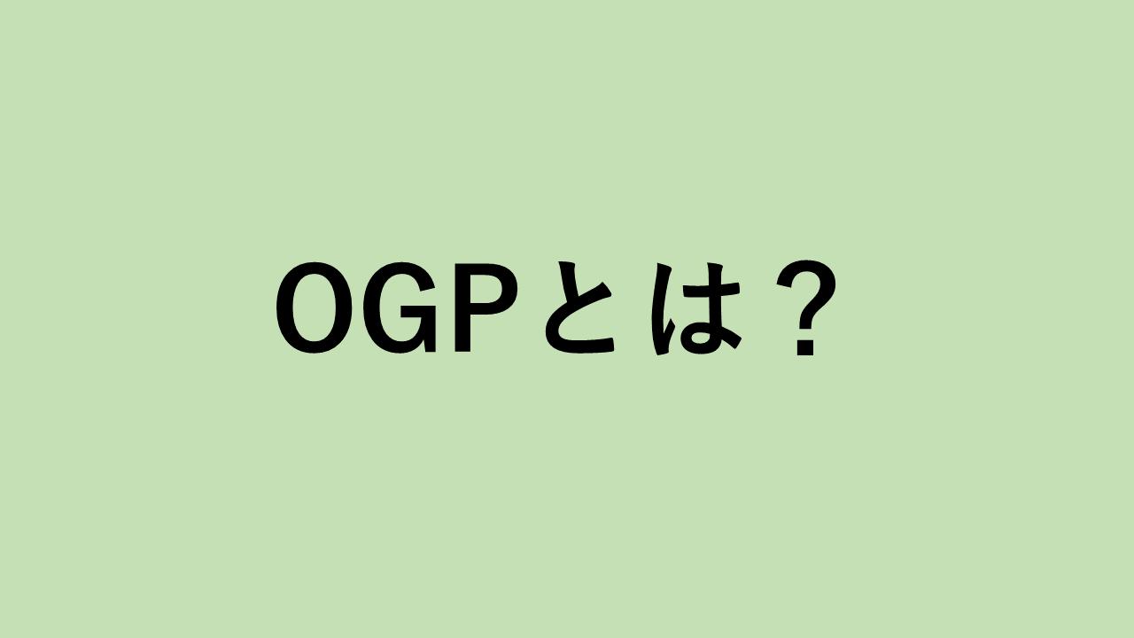 OGPとは