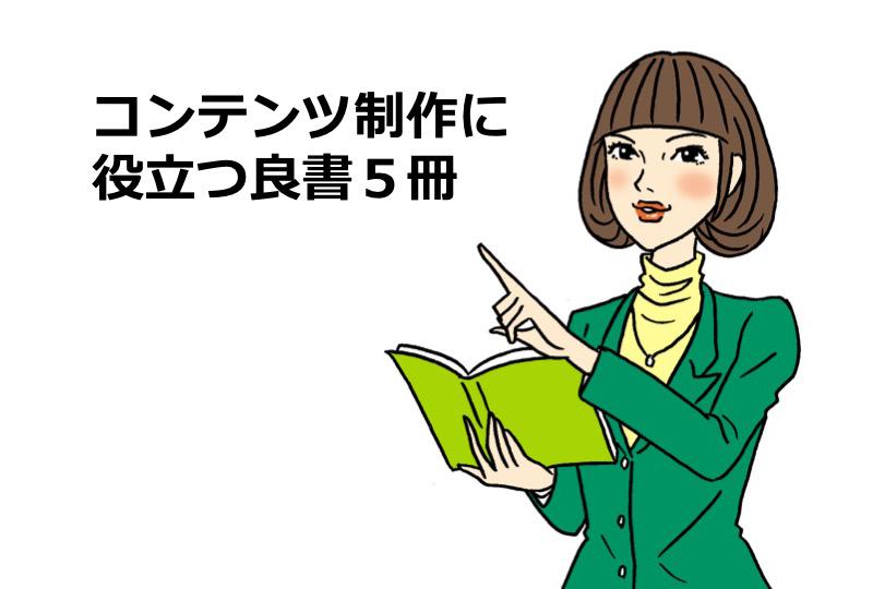 新年に読みたいコンテンツづくりのヒントになる本【成田幸久のコンテンツ相談室】