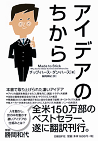 アイデアのちから(チップ・ハース+ダン・ハース著/日経BP社刊)