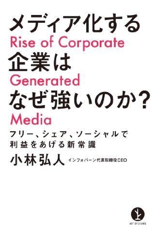 メディア化する企業はなぜ強いのか?(小林弘人著/技術評論社刊)