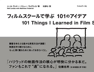フィルムスクールで学ぶ 101のアイデア(ニール・ランドー+マシュー・フレデリック著/フィルムアート社刊)