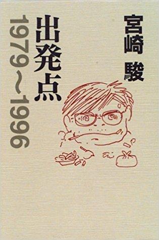 出発点 1979〜1996(宮崎駿著/スタジオジブリ刊)
