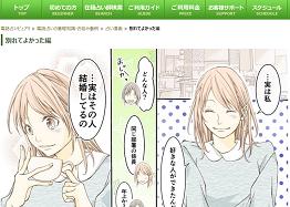 株式会社ピュアリのサイト画面