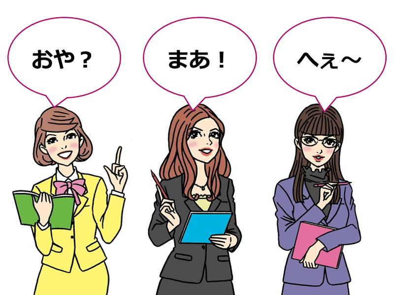 ユーザーの心を動かす「おや?まあ!へぇ~」の三原則