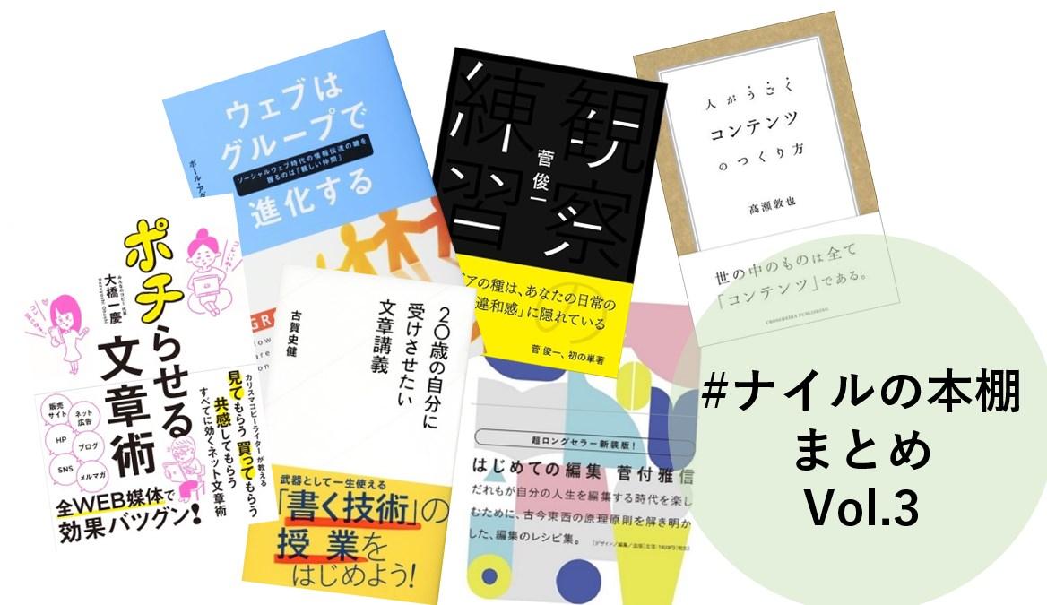 【#ナイルの本棚】2020年5~6月の紹介書籍まとめ