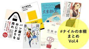 【#ナイルの本棚】2020年7~8月の紹介書籍まとめ