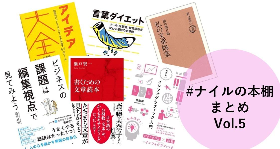 【#ナイルの本棚】2020年9~11月の紹介書籍まとめ
